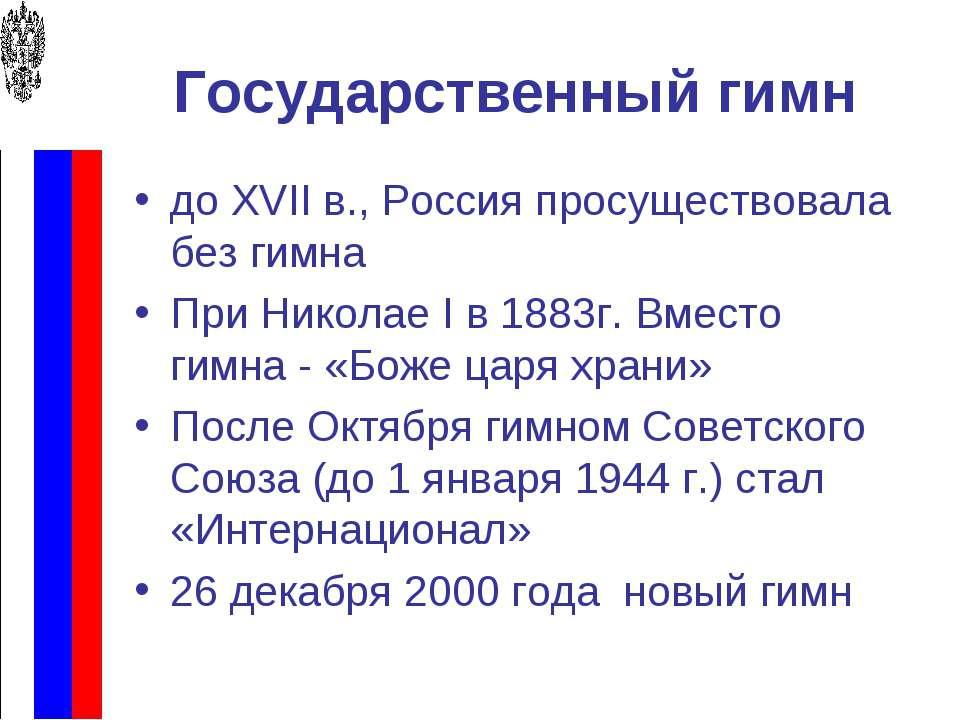 Государственный гимн до XVII в., Россия просуществовала без гимна При Николае...