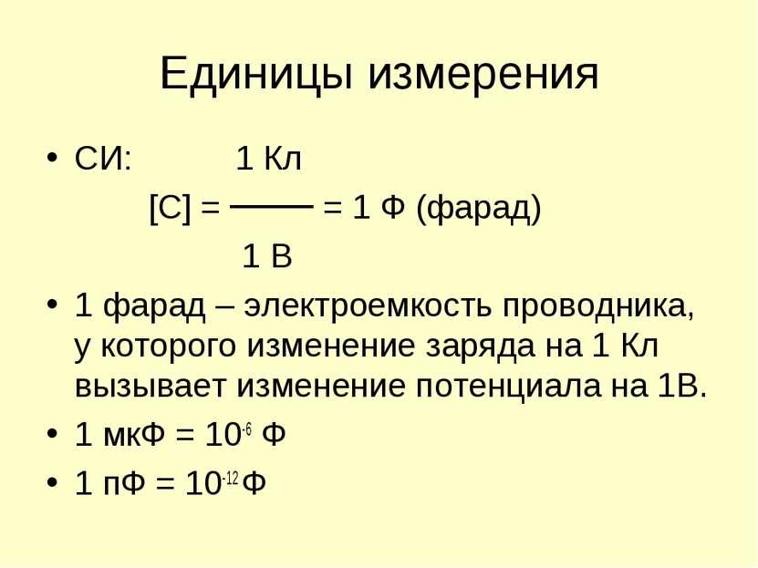Единицы измерения СИ: 1 Кл [C] = = 1 Ф (фарад) 1 В 1 фарад – электроемкость п...