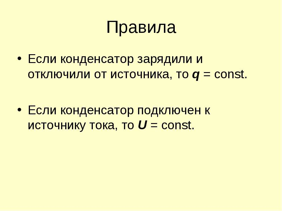 Правила Если конденсатор зарядили и отключили от источника, то q = const. Есл...