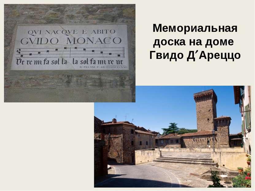 Мемориальная доска на доме Гвидо Д Ареццо