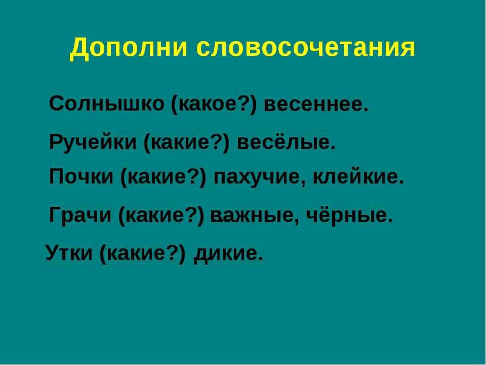 Дополни словосочетания Солнышко (какое?) … Ручейки (какие?) … Почки (какие?) ...