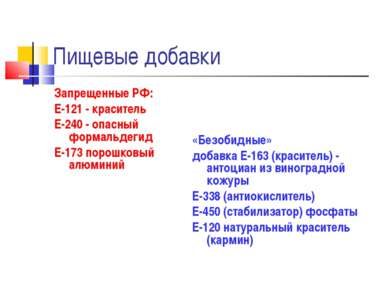 Пищевые добавки Запрещенные РФ: Е-121 - краситель Е-240 - опасный формальдеги...