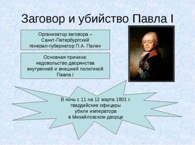 Заговор и убийство Павла I Организатор заговора – Санкт-Петербургский генерал...