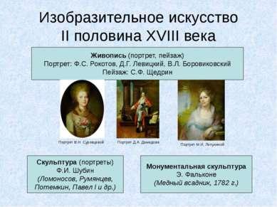 Изобразительное искусство II половина XVIII века Живопись (портрет, пейзаж) П...
