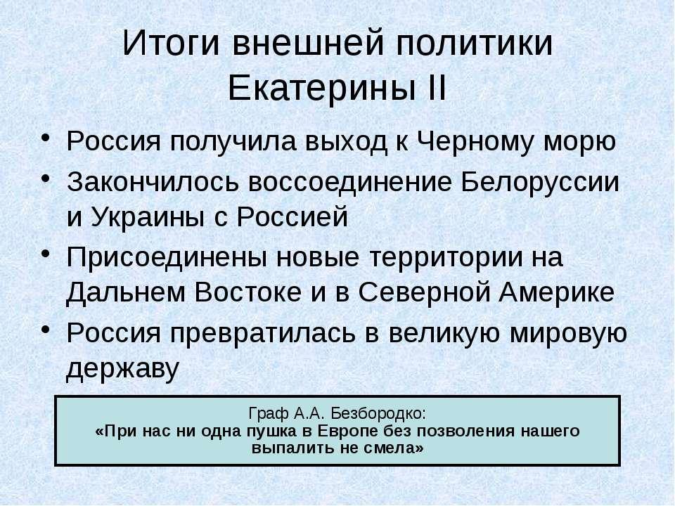 Итоги внешней политики Екатерины II Россия получила выход к Черному морю Зако...