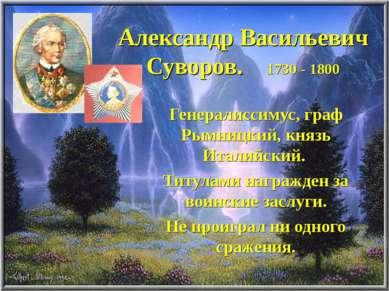 Александр Васильевич Суворов. 1730 - 1800 Генералиссимус, граф Рымницкий, кня...