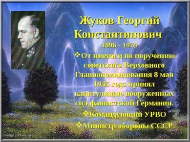 Жуков Георгий Константинович 1896 - 1974 От имени и по поручению советского В...