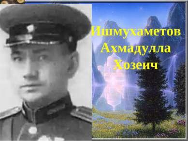 Ишмухаметов Ахмадулла Хозеич