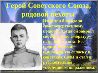 Герой Советского Союза, рядовой пехоты Известен благодаря самопожертвенному п...
