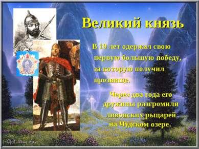 Великий князь Через два года его дружины разгромили ливонских рыцарей на Чудс...