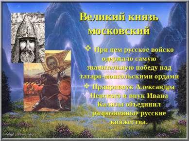 Великий князь московский При нем русское войско одержало самую значительную п...