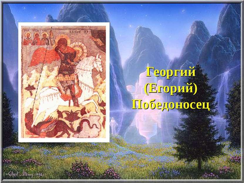 Георгий (Егорий) Победоносец