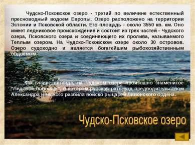Чудско-Псковское озеро - третий по величине естественный пресноводный водоем ...