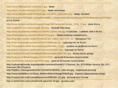 http://www.offbeattravel.com/kizhi-1.jpg - Кижи http://www.colovki.ru/kvs/pic...