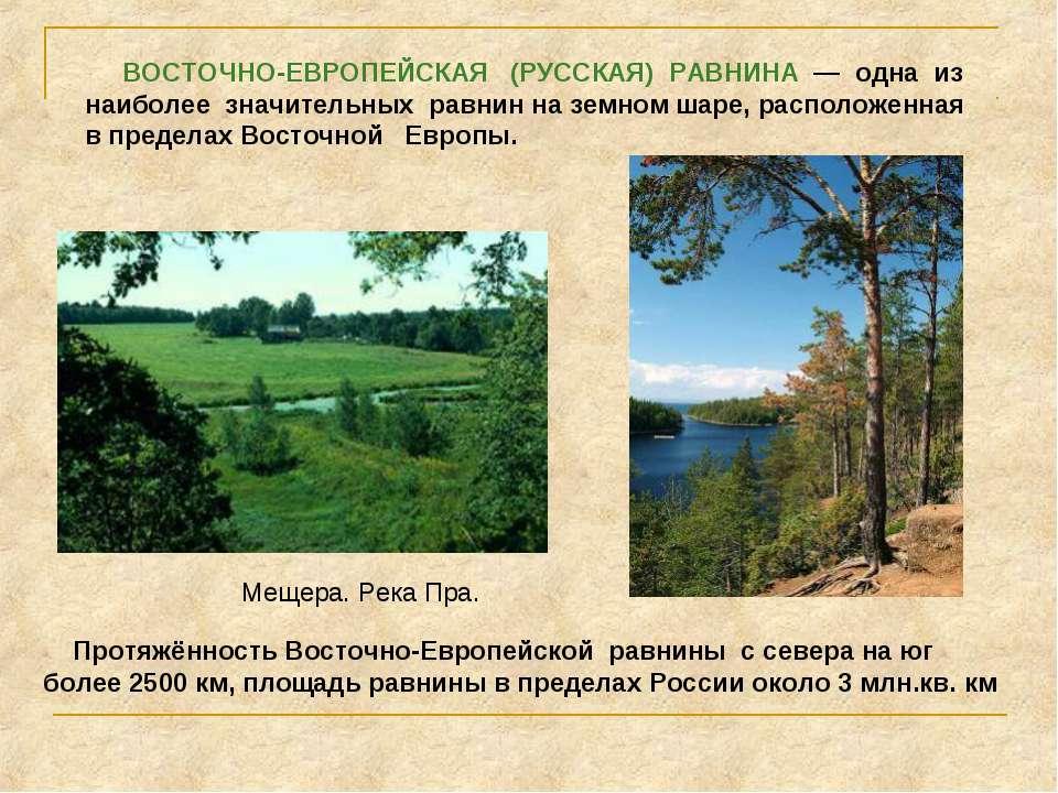 Протяжённость Восточно-Европейской равнины с севера на юг более 2500 км, площ...