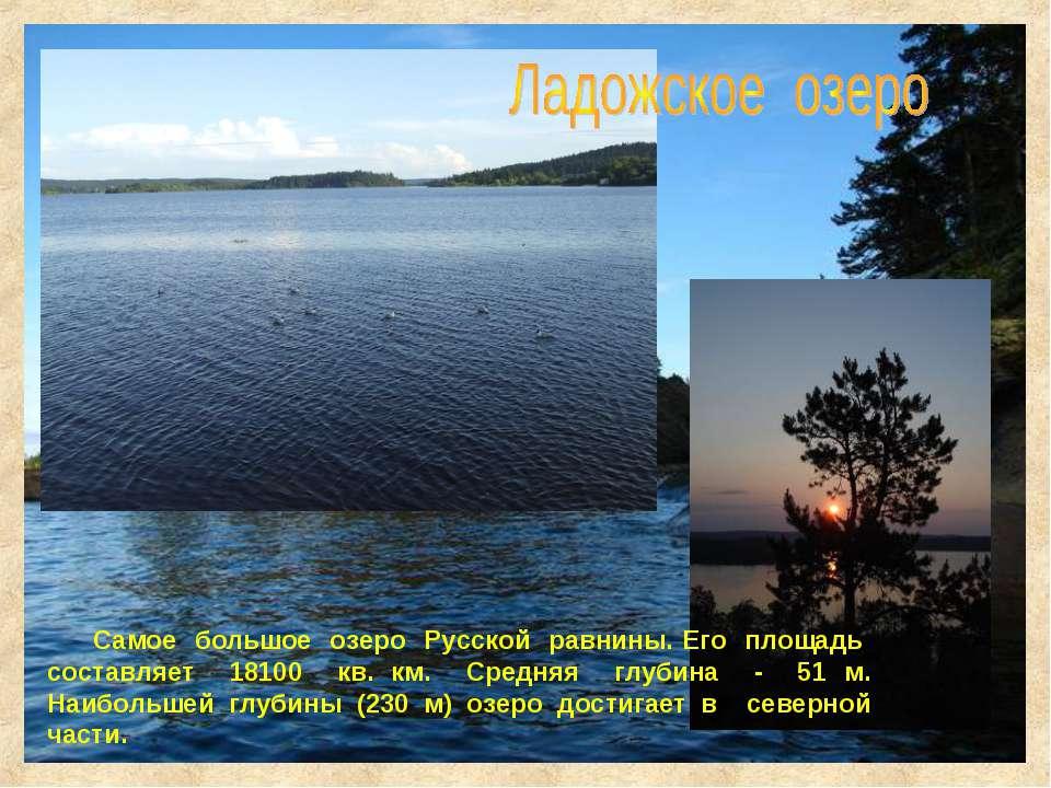 Самое большое озеро Русской равнины. Его площадь составляет 18100 кв. км. Сре...