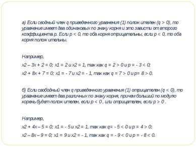 а) Если сводный член q приведенного уравнения (1) положителен (q > 0), то ура...