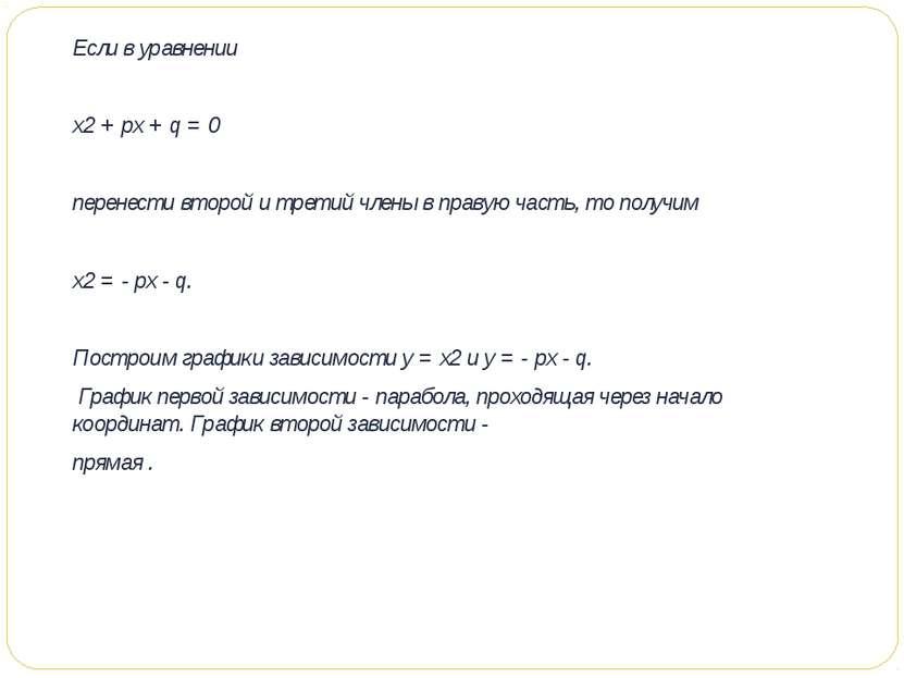 Если в уравнении  х2 + px + q = 0  перенести второй и третий члены в правую...