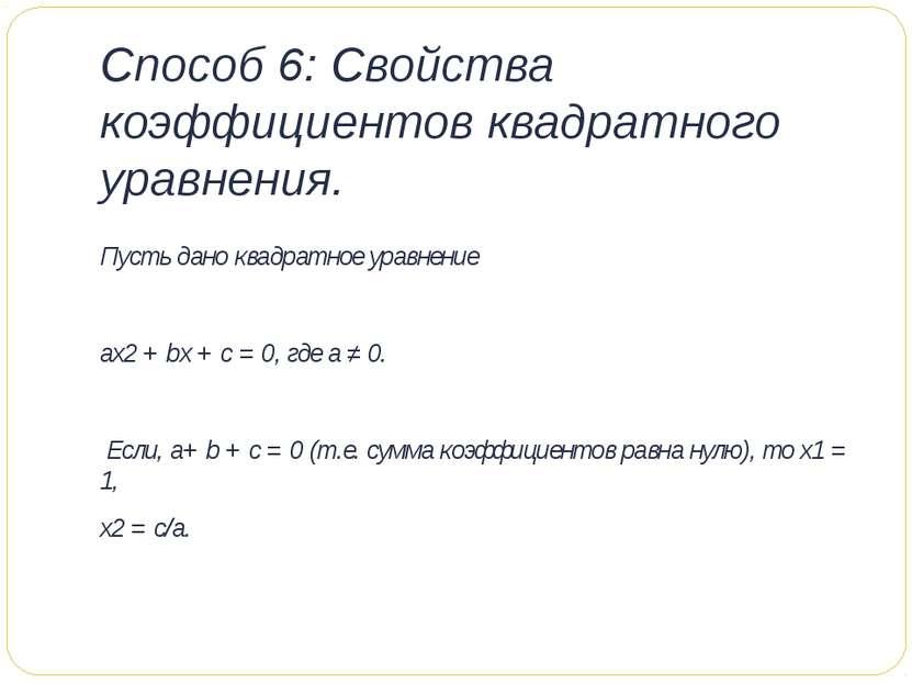 Способ 6: Свойства коэффициентов квадратного уравнения. Пусть дано квадратное...