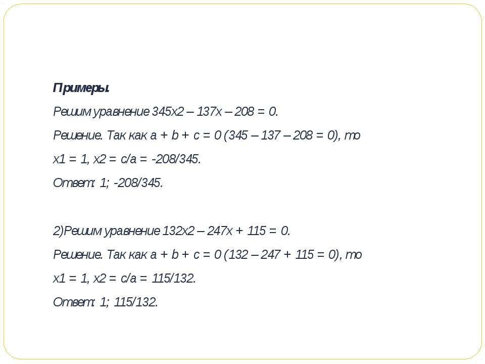 Примеры. Решим уравнение 345х2 – 137х – 208 = 0. Решение. Так как а + b + с =...