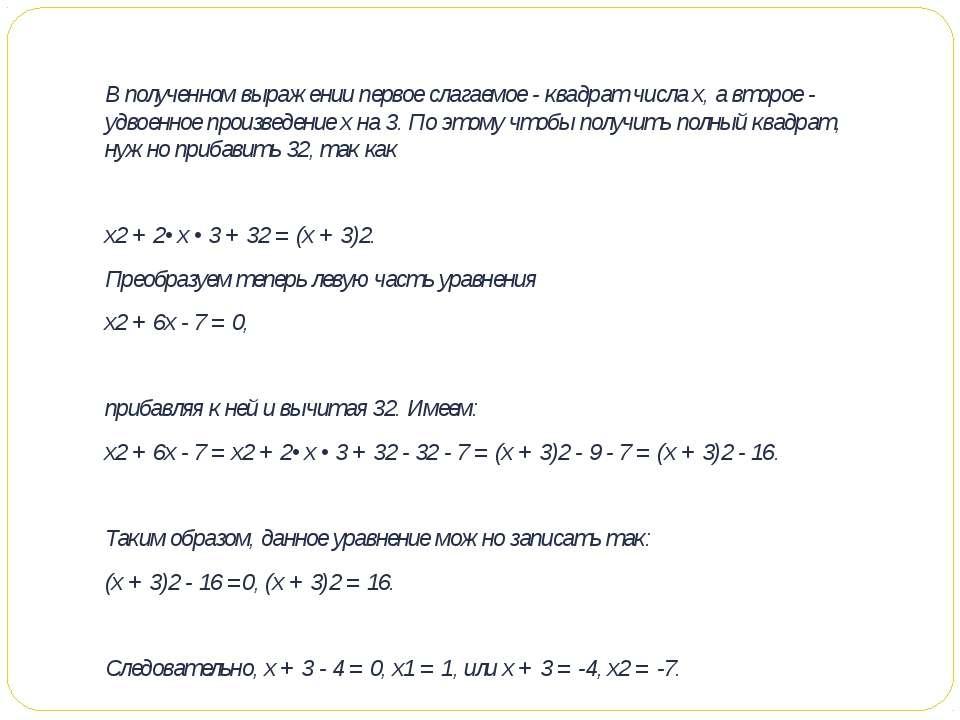 В полученном выражении первое слагаемое - квадрат числа х, а второе - удвоенн...
