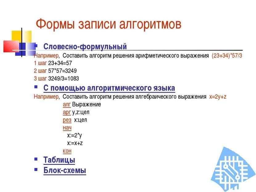 Формы записи алгоритмов Словесно-формульный Например, Составить алгоритм реше...