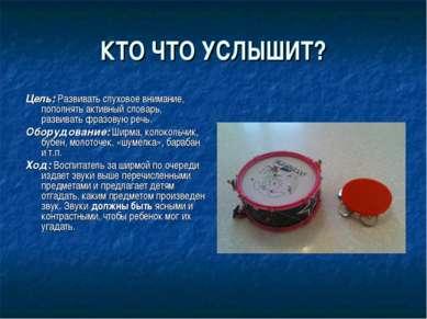 КТО ЧТО УСЛЫШИТ? Цель: Развивать слуховое внимание, пополнять активный словар...