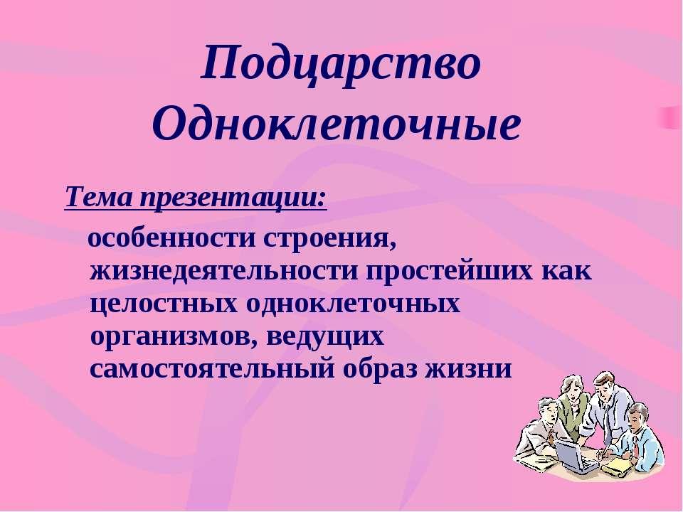 Подцарство Одноклеточные Тема презентации: особенности строения, жизнедеятель...