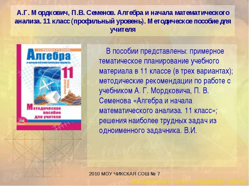 2010 МОУ ЧИКСКАЯ СОШ № 7 А.Г. Мордкович, П.В. Семенов. Алгебра и начала матем...
