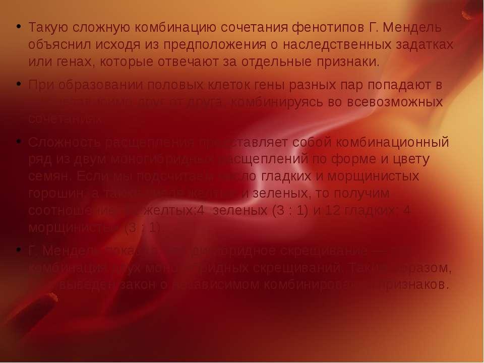 Такую сложную комбинацию сочетания фенотипов Г. Мендель объяснил исходя из пр...