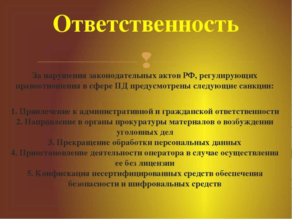 За нарушения законодательных актов РФ, регулирующих правоотношения в сфере ПД...