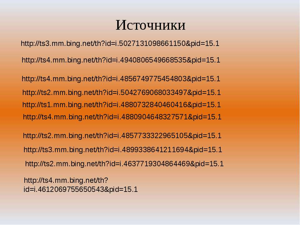 Источники http://ts3.mm.bing.net/th?id=i.5027131098661150&pid=15.1 http://ts4...