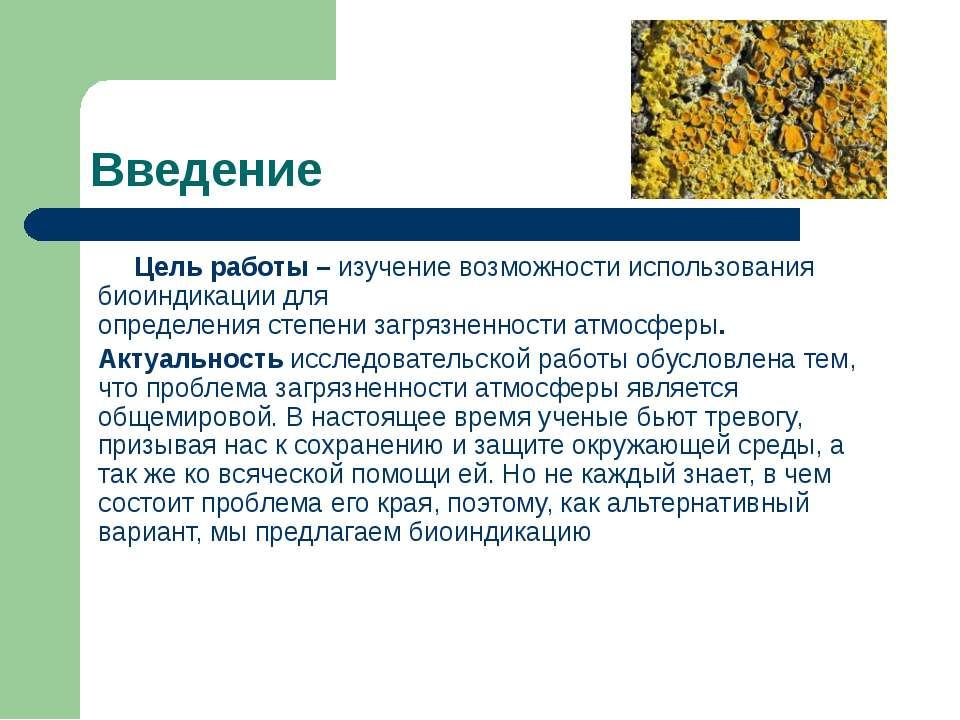 Введение Цель работы – изучение возможности использования биоиндикации для оп...