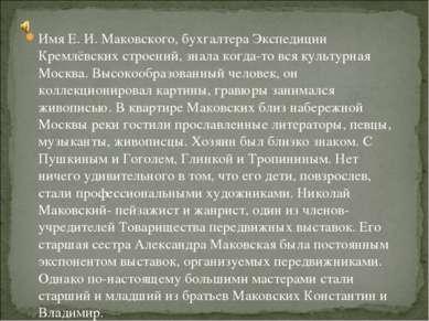 Имя Е. И. Маковского, бухгалтера Экспедиции Кремлёвских строений, знала когда...