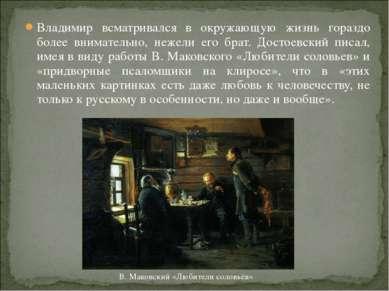 Владимир всматривался в окружающую жизнь гораздо более внимательно, нежели ег...