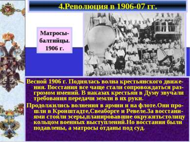 Весной 1906 г. Поднялась волна крестьянского движе-ния. Восстания все чаще ст...