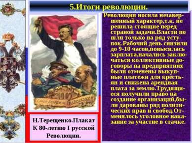 Революция носила незавер-шенный характер,т.к. не решила стоящие перед страной...
