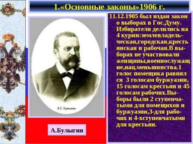 11.12.1905 был издан закон о выборах в Гос.Думу. Избиратели делились на 4 кур...
