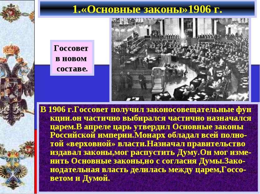 В 1906 г.Госсовет получил законосовещательные фун кции.он частично выбирался ...