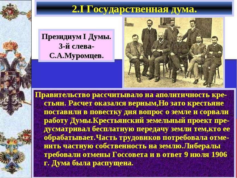 2.I Государственная дума. Президиум I Думы. 3-й слева- С.А.Муромцев. Правител...