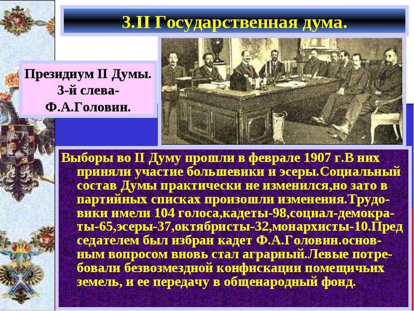 Выборы во II Думу прошли в феврале 1907 г.В них приняли участие большевики и ...