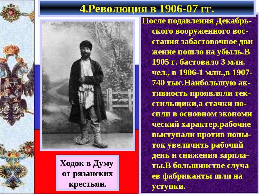 Ходок в Думу от рязанских крестьян. После подавления Декабрь-ского вооруженно...