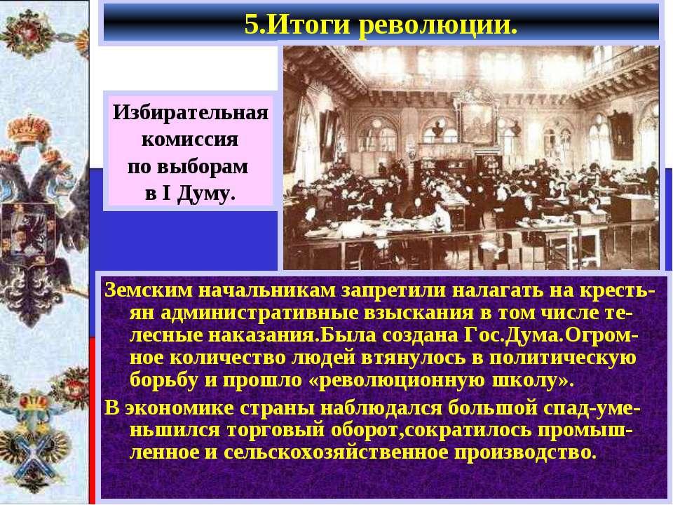 Земским начальникам запретили налагать на кресть-ян административные взыскани...