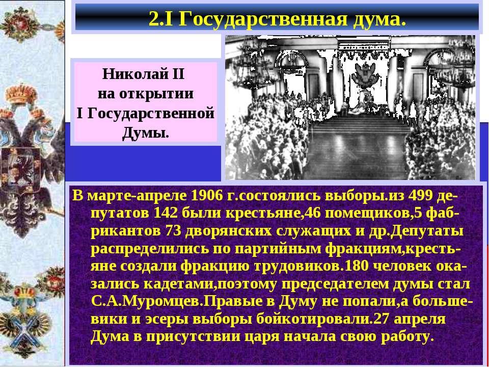 2.I Государственная дума. Николай II на открытии I Государственной Думы. В ма...