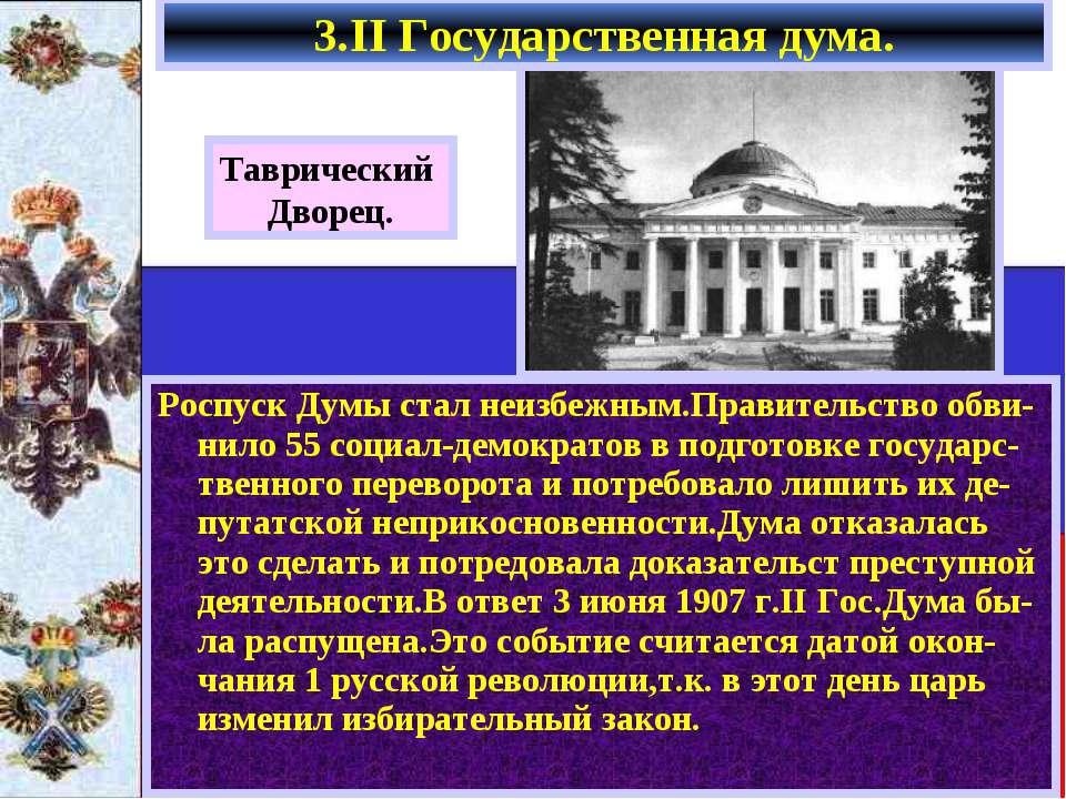 Роспуск Думы стал неизбежным.Правительство обви-нило 55 социал-демократов в п...