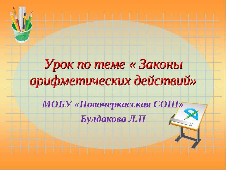 Урок по теме « Законы арифметических действий» МОБУ «Новочеркасская СОШ» Булд...