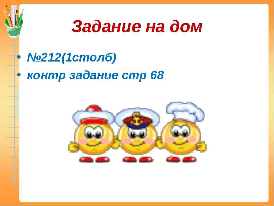 Задание на дом №212(1столб) контр задание стр 68