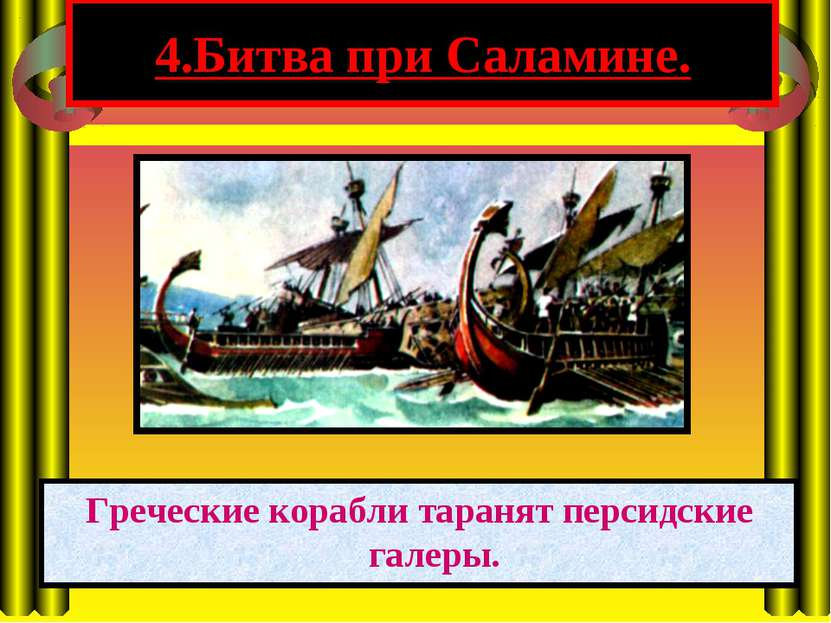 4.Битва при Саламине. Греческие корабли таранят персидские галеры.
