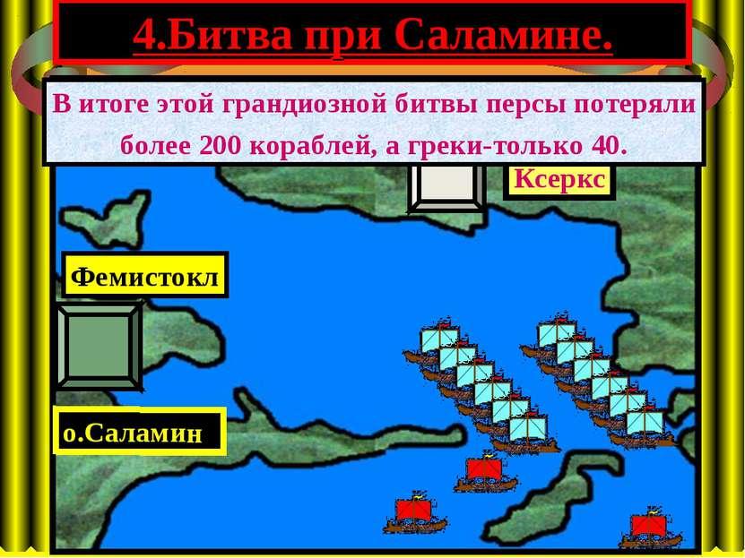 4.Битва при Саламине. АТТИКА Ксеркс о.Саламин Фемистокл В итоге этой грандиоз...