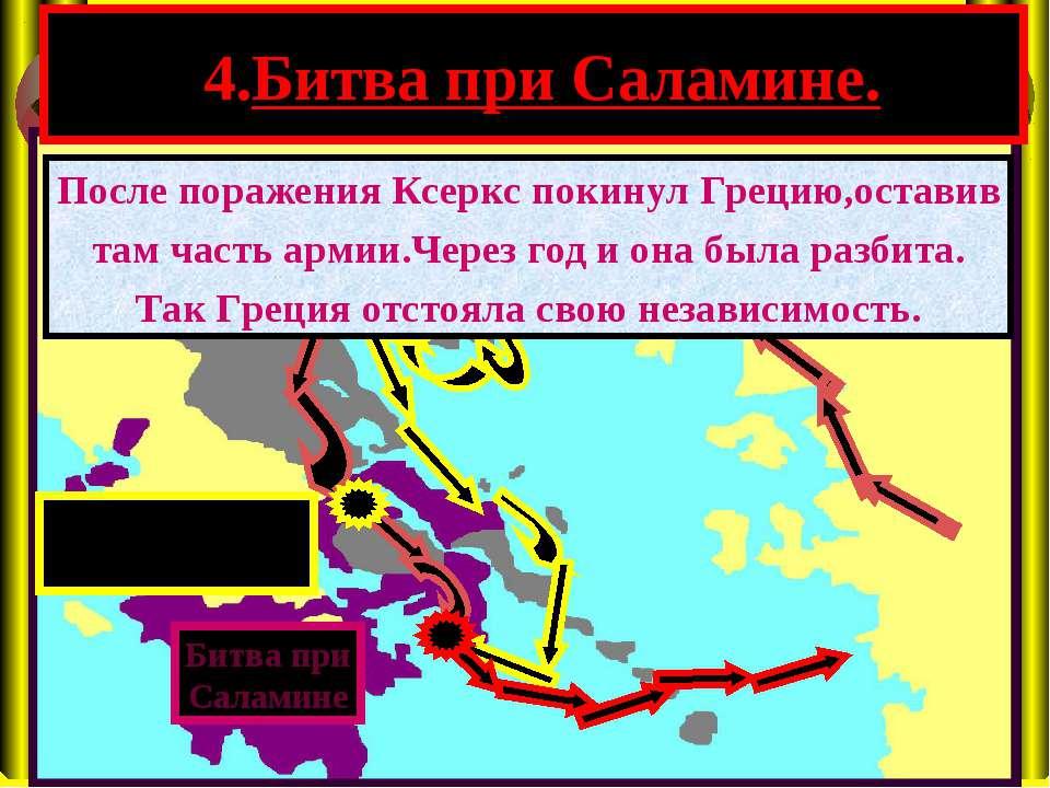 4.Битва при Саламине. Фермопильское сражение После поражения Ксеркс покинул Г...